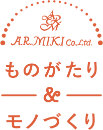 A.R.MIKI ものがたり&ものづくり